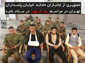 عکس/ ماموران جانباز حادثه خیابان پاسداران