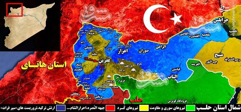 نقشه میدانی از آخرین تحولات شمال استان حلب