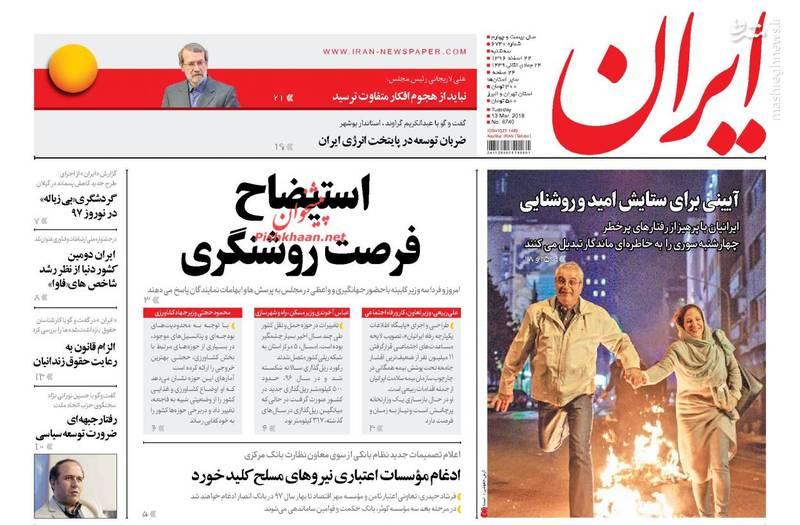 ایران: استیضاح فرصت روشنگری