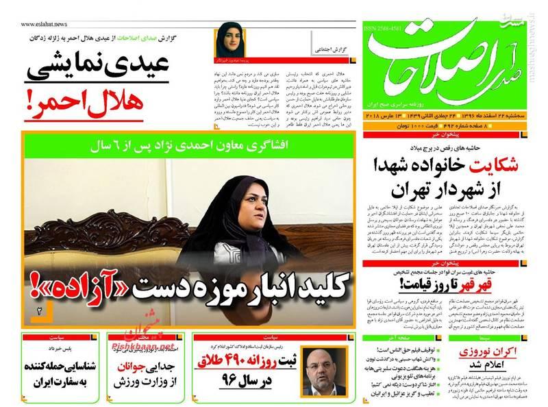 صدای اصلاحات: کلید انبار موزه دست «آزاده»