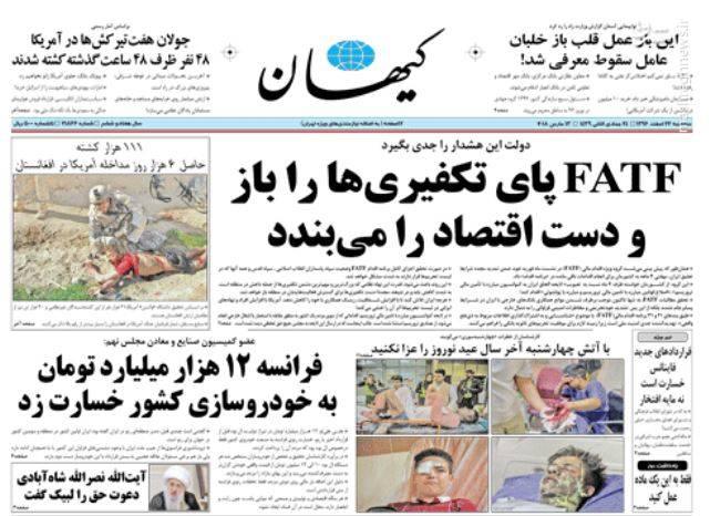 کیهان: FATF پای تکفیری ها را باز و دست اقتصاد را میبندد