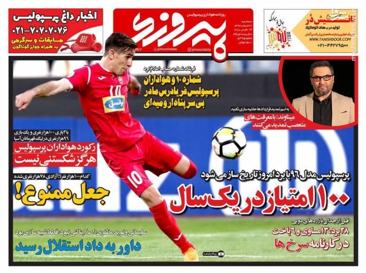 روزنامههای ورزشی سه شنبه 22 اسفند