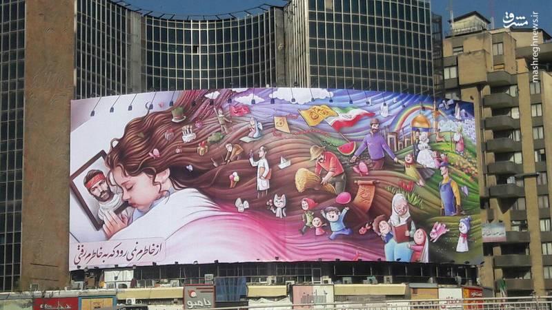 دیوار نگاره جدید میدان ولیعصر(عج)