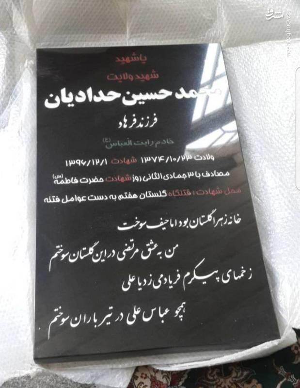 سنگ مزار شهید فاطمیه، محمد حسین حدادیان