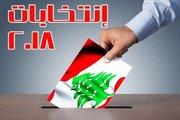 انتخابات پارلمان لبنان