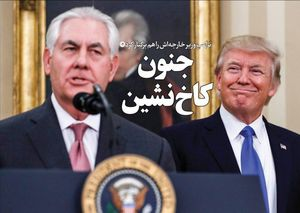عکس/ جنون کاخ نشین