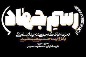 کتابی ضروری برای جهادگران + عکس