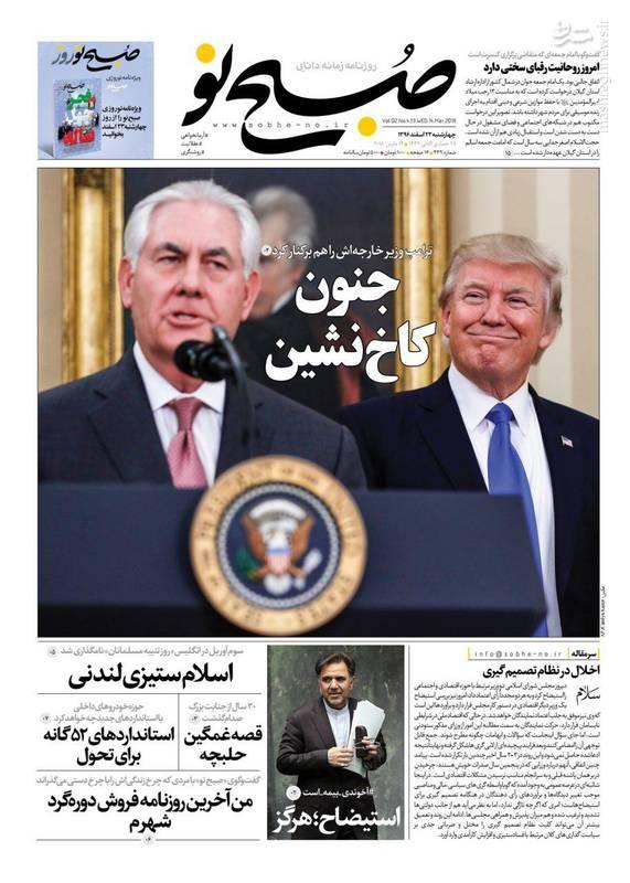 صبح نو: جنون کاخ نشین