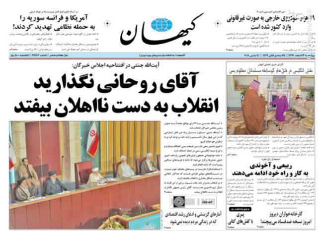 کیهان: آقای روحانی نگذارید انقلاب به دست نااهلان بیفتد