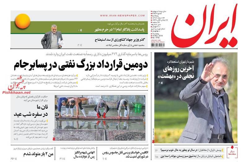 ایران: دومین قرارداد بزرگ نفتی در پسابرجام