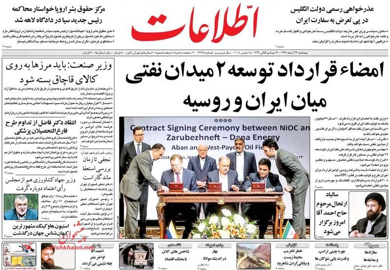 اطلاعات: امضا قرارداد توسعه 2 میدان نفتی میان ایران و روسیه