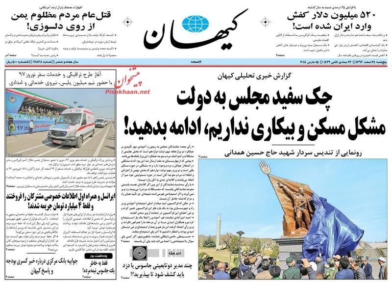 کیهان: چک سفید مجلس به دولت، مشکل مسکن و بیکاری نداریم ادامه بدهید!
