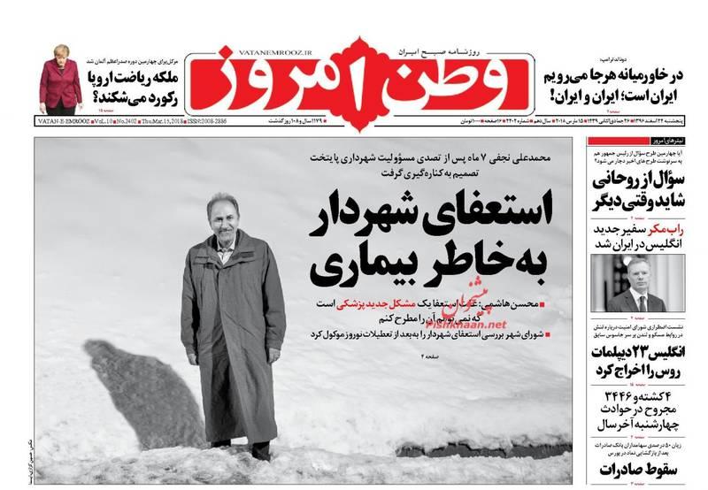 وطن امروز: استعفای شهردار به خاطر بیماری