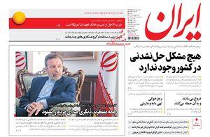 عکس/ صفحه نخست روزنامههای شنبه ۲۶ اسفند