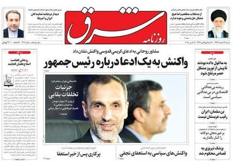 سکوت روحانی، نتیجه پیبردن به ناکارآمدی سخنرانیهای تند است/ شبح شورای اول بر سر اصلاحطلبان/ همراهی اروپا با آمریکا برای امتیازگیری از ایران