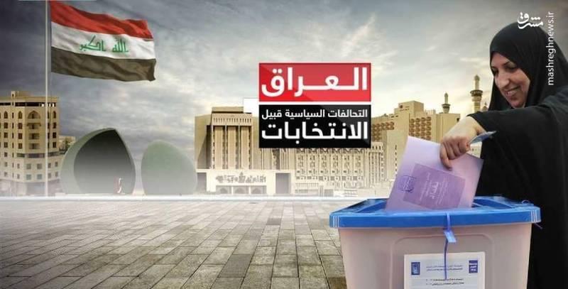 2213391 - هراس آمریکا از آرایش انتخاباتی عراق