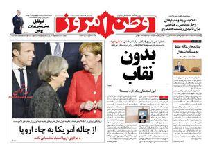 عکس/ صفحه نخست روزنامههای یکشنبه ۲۷ اسفند