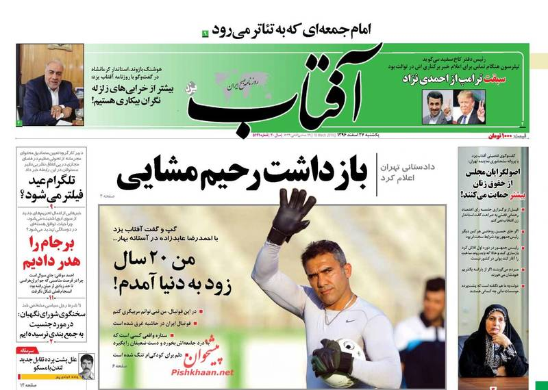 آفتاب: بازداشت رحیم مشایی