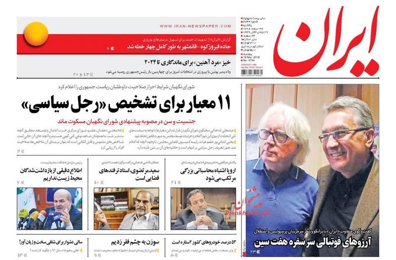 ایران: 11 معیار برای تشخیص رجل سیاسی