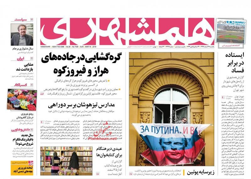همشهری: گره گشایی در جاده های هراز و فیروزکوه