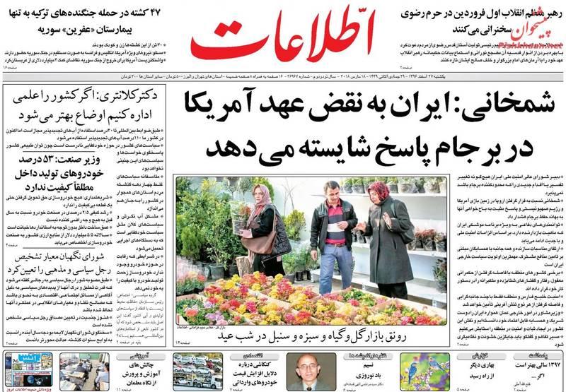 اطلاعات/ شمخانی: ایران به نقض عهد آمریکا در برجام پاسخ شایسته میدهد