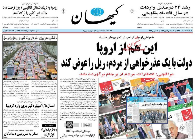 کیهان: این هم از اروپا دولت با یک عذرخواهی از مردم، ریل را عوض کند