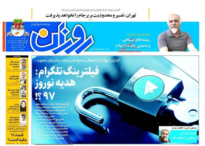 روژان: فیلترینگ تلگرام؛ هدیه نوروز 97؟
