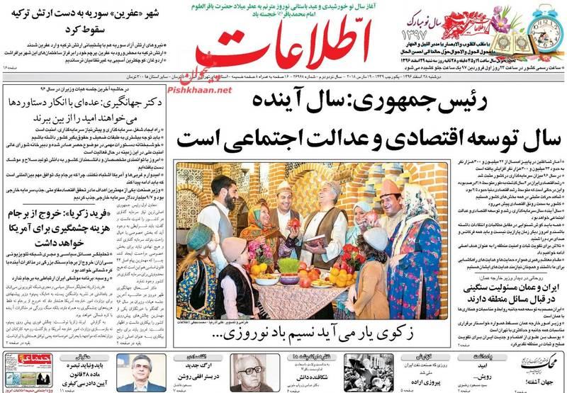 صفحه نخست روزنامههای دوشنبه 28 اسفند