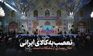 عکس/ تیتر یک سایت Khamenei.ir