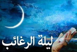 بررسی سند اعمال لیله الرغایب و دعای ماه رجب