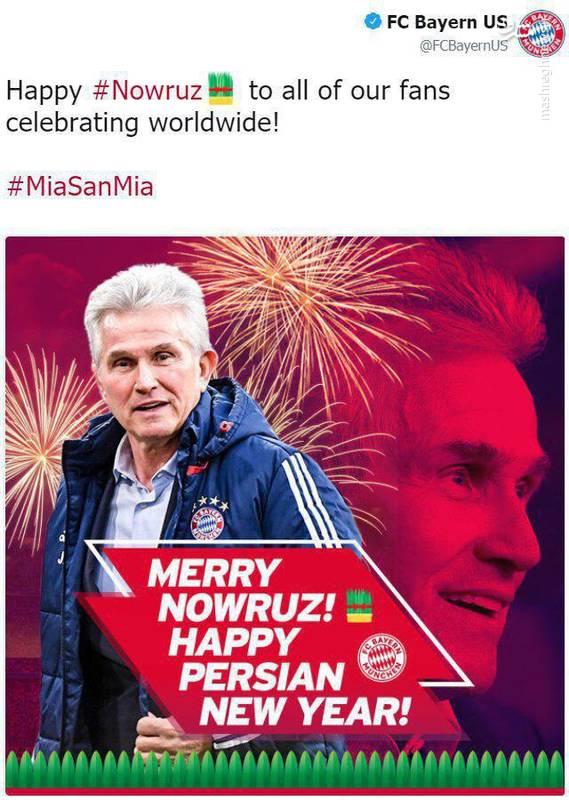 تبریک توییتری باشگاه بایرن مونیخ به مناسبت فرارسیدن نوروز۹۷!+تصویر