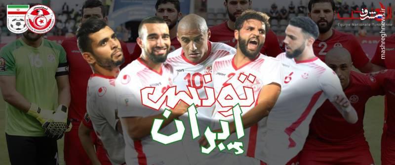 پوستر بازی ایران و تونس