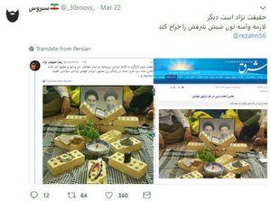 گاف خبرنگار ضد انقلاب +عکس