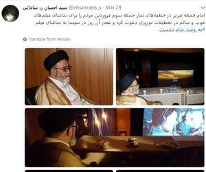 عکس/ امام جمعه تبریز کدام فیلم اکران نوروزی را دید؟