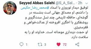 روایت وزیر ارشاد از یک دیدار نوروزی