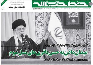 خط حزبالله ۱۲۶/ میدان دادن به حسن باقریهای نسل سوم +دانلود