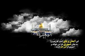 """فیلم/ """"خطبه بخوان زینب"""" با صدای محمد اصفهانی"""