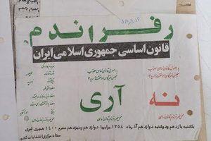 چرا انقلاب اسلامی پیش میرود؟