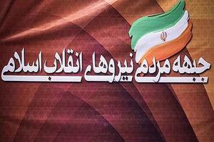 بیانیه جبهه مردمی به مناسب سالروز فتح خرمشهر