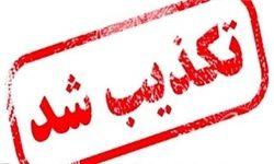 تکذیب خبر مربوط به کانال احمدی نژاد درباره بقایی