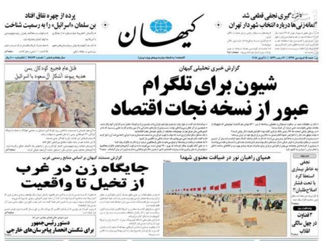 کیهان: شیون برای تلگرام عبور از نسخه نجات اقتصاد