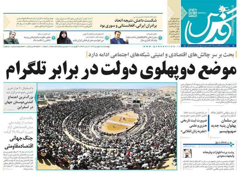 قدس: موضع دو پهلوی دولت در برابر تلگرام
