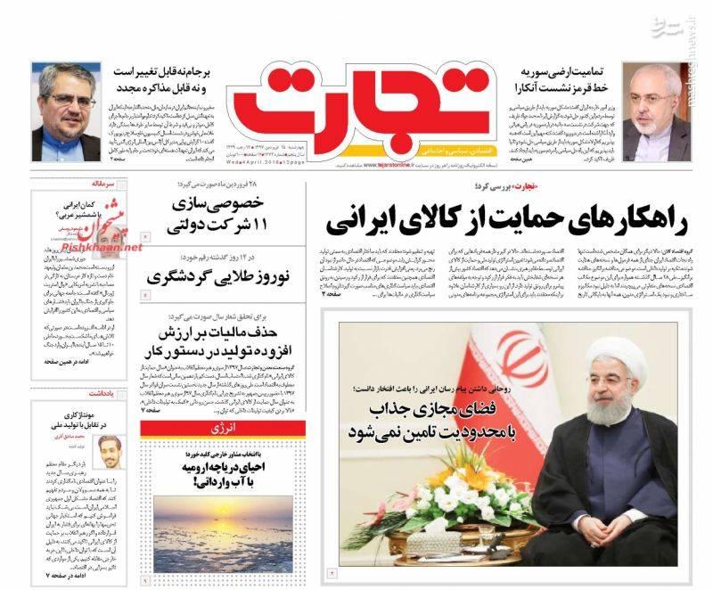 تجارت: راهکار های حمایت از کالای ایرانی