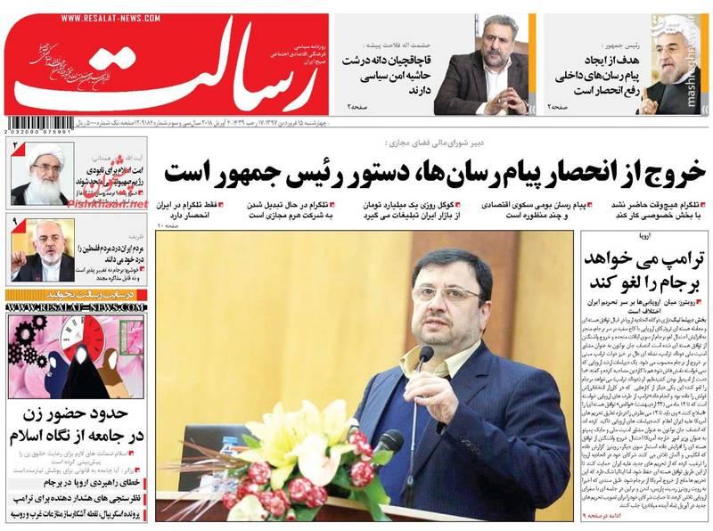 رسالت: خروج از انحصار چیام رسان ها، دستور رئیس جمهور است