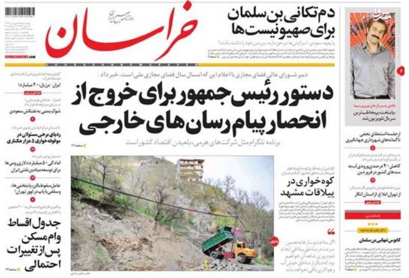 خراسان: دستور رئیس جمهور برای خروج از انحصار پیام رسان های خارجی