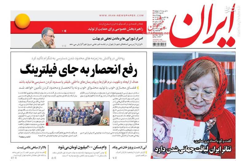 ایران: رفع انحصار به جای فیلترینگ