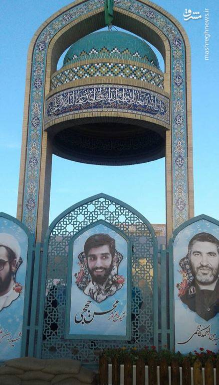 آرامگاه شهید محسن حججی