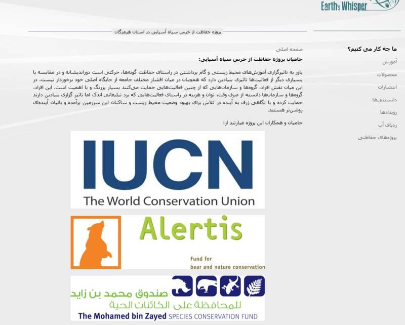 2221609 - شریک محمد بن سلمان در محیط زیست ایران چه میکند؟