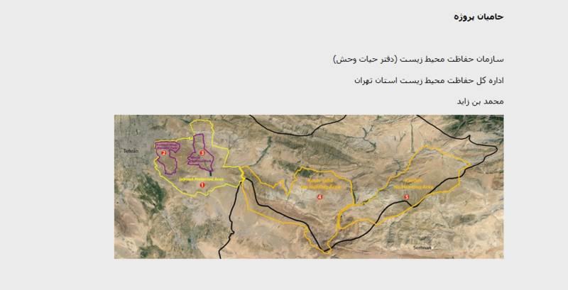 2221612 - شریک محمد بن سلمان در محیط زیست ایران چه میکند؟