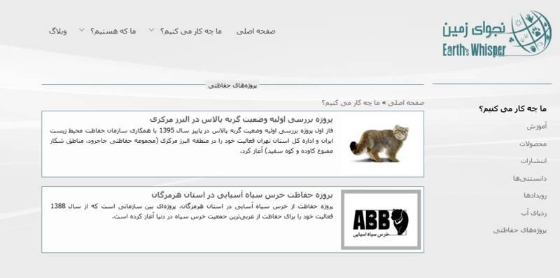 2221616 - شریک محمد بن سلمان در محیط زیست ایران چه میکند؟